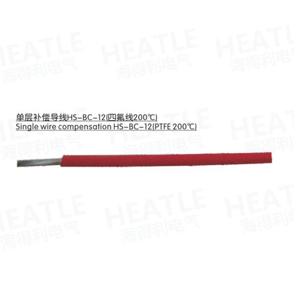 单层补偿导线HS-BC-12