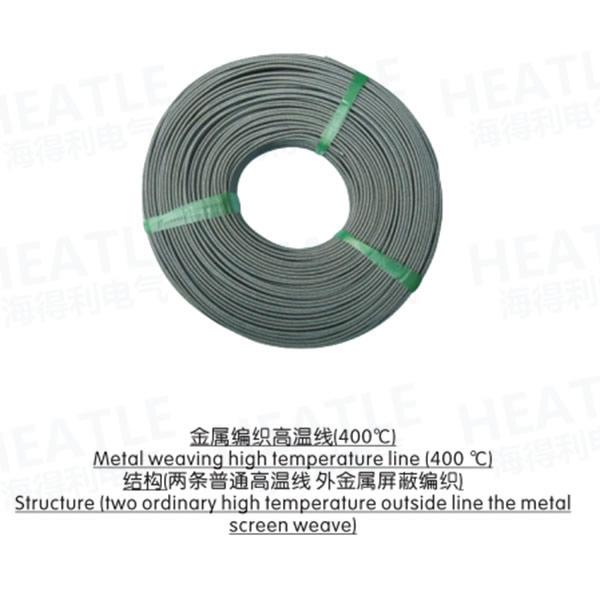 金属编织高温线(400℃)