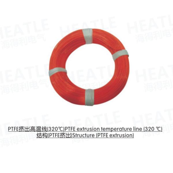 PTFE挤出高温线(320℃)
